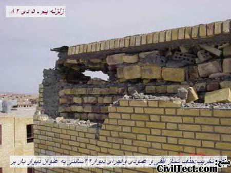 زلزله بم - علل تخریب: حذف شناژ افقی و عمودی و اجرای دیوار 22 سانتی به عنوان دیوار باربر