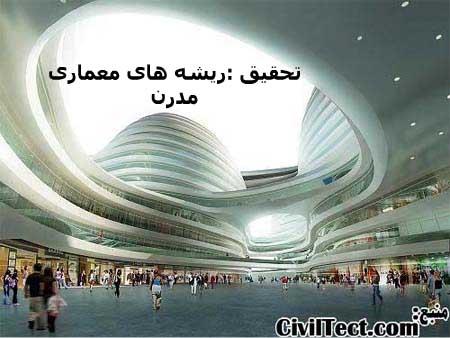 تحقیق معماری: ریشه های معماری مدرن