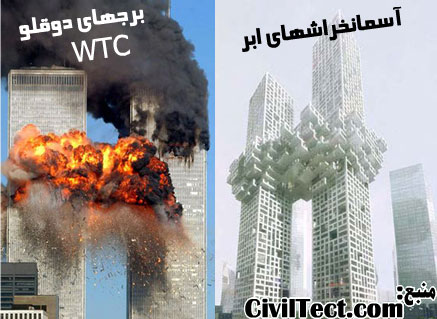 تشابه آسمانخراشهای ابر با انفجار برجهای دوقلو تجارت جهانی