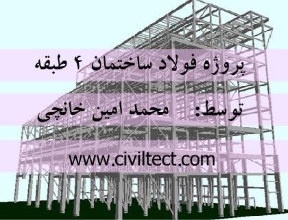 پروژه طراحی سازه های فولاد - ساختمان 4 طبقه