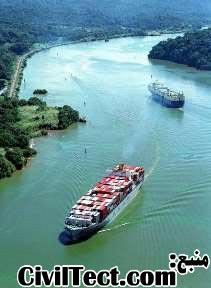 کانال پاناما - شاهکار مهندسی