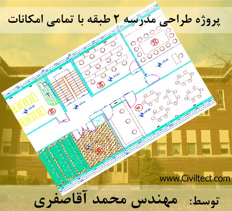 پروژه طراحی معماری مدرسه