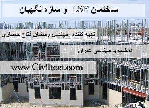 دانلود پاورپوینت ساختمان LSF و سازه نگهبان