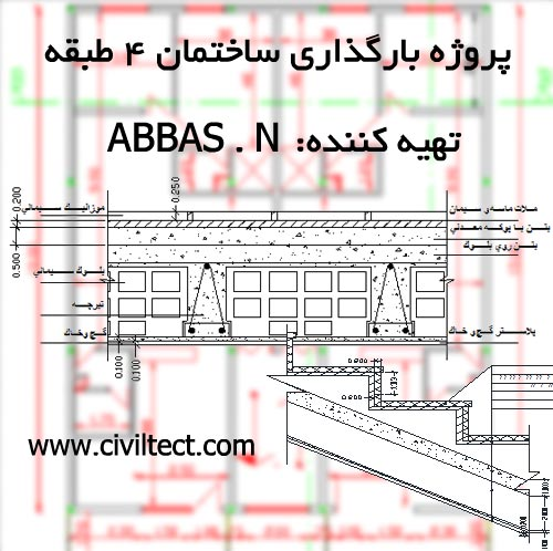 دانلود پروژه بارگذاری ساختمان ۴ طبقه